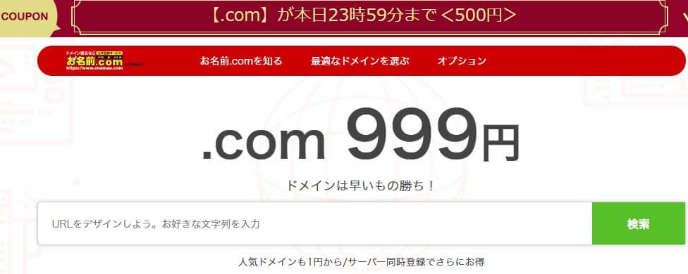 お名前.comのサイト