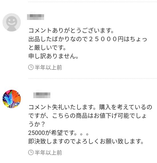 メルカリのコメント
