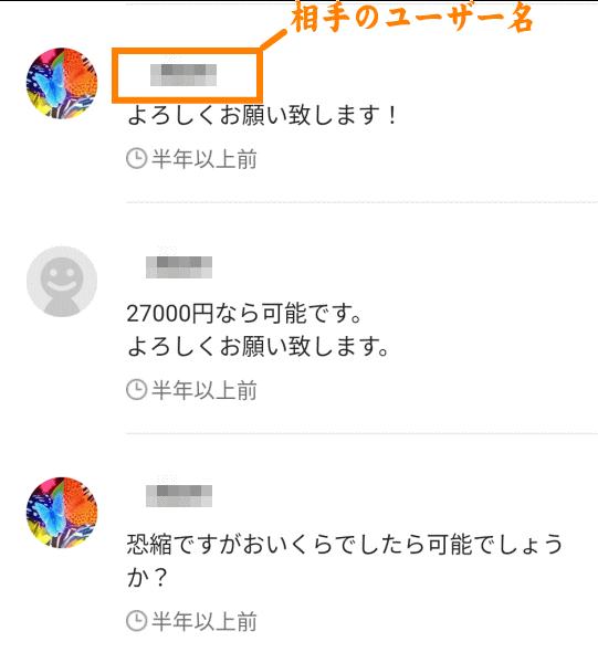 メルカリのユーザー名
