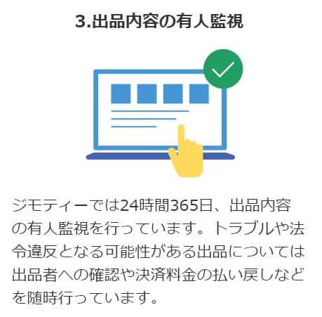 ジモティーの安心決済3