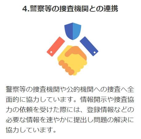 ジモティーの安心決済4