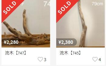 メルカリで売れる以外なもの流木