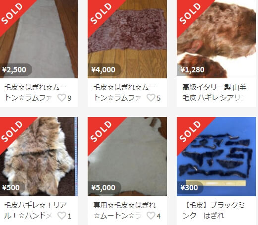 メルカリで売れるもの、毛皮の端切れ