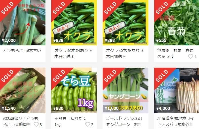 メルカリで売れるもの野菜