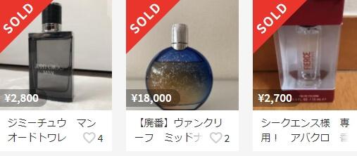 メルカリで売れるもの香水
