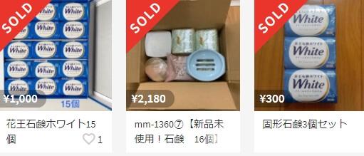 メルカリで売れるもの石鹸