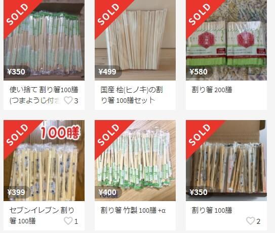 メルカリで売れるもの箸や割り箸