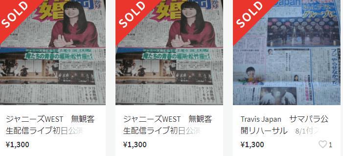 芸能新聞の取引
