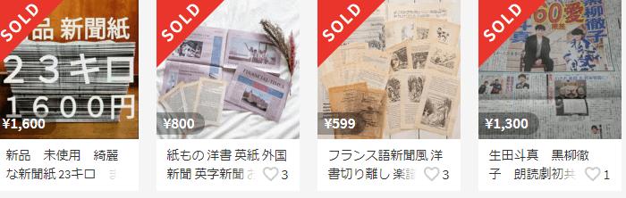 新聞の取引