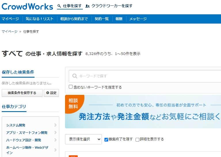 クラウドワークスのサイト例
